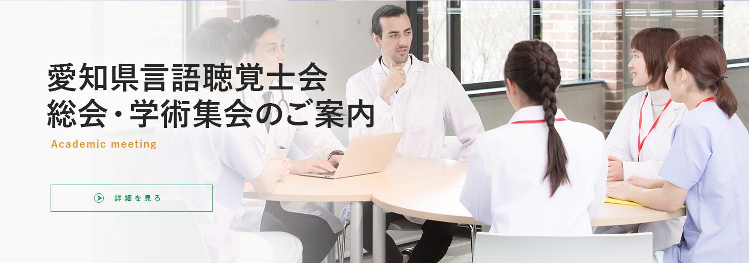 一般社団法人 愛知県言語聴覚士会 学術集会