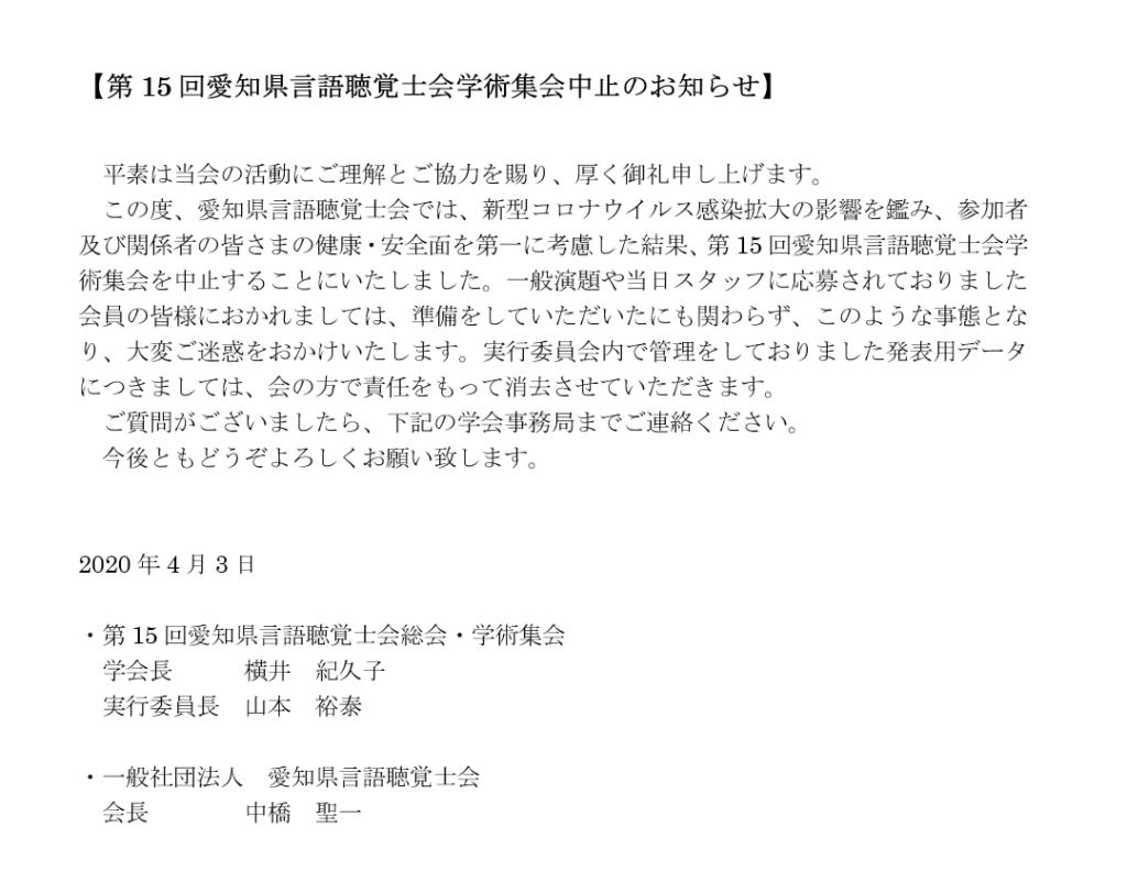総会・学術集会中止